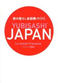 JAPANフランス語版 (旅の指さし会話帳mini)