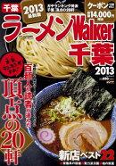 ラーメンWalker千葉(2013)