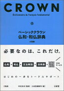 ベーシッククラウン仏和・和仏辞典 小型版
