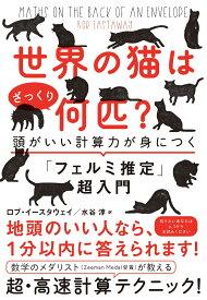 世界の猫はざっくり何匹? 頭がいい計算力が身につくフェルミ推定超入門 [ ロブ・イースタウェイ ]