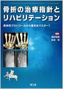 骨折の治療指針とリハビリテーション