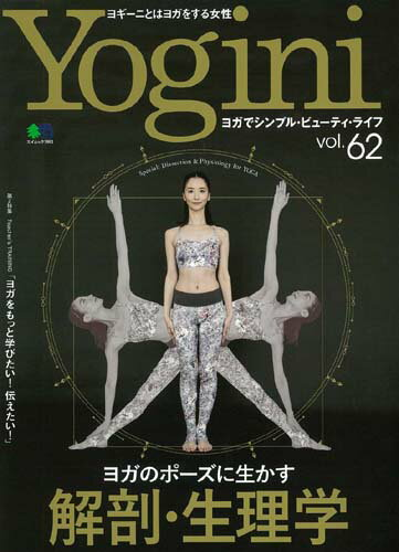 Yogini(vol.62) ヨガでシンプル・ビューティ・ライフ 特集:ヨガのポーズに生かす解剖・生理学 (エイムック)