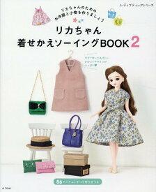 リカちゃん着せかえソーイングBOOK(2) リカちゃんのためのお洋服とこものを作りましょう (レディブティックシリーズ)