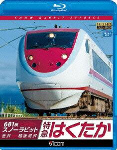 681系スノーラビット 特急はくたか 金沢〜越後湯沢【Blu-ray】 [ (鉄道) ]
