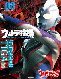 ウルトラ特撮 PERFECT MOOK vol.03 ウルトラマンティガ (講談社シリーズMOOK) [ 講談社 ]