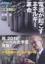 NHKカルチャーラジオ 科学と人間 電池が起こすエネルギー革命 (NHKシリーズ) [ 吉野 彰 ]
