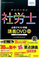 DVD>ナンバーワン社労士必修テキスト準拠講義DVD(2015年度版)