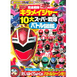 魔進戦隊キラメイジャー&10大スーパー戦隊バトル図鑑 (講談社のテレビえほん)