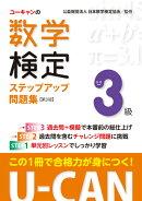 U-CANの数学検定3級ステップアップ問題集【第3版】