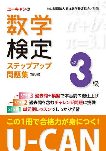 U-CANの数学検定3級ステップアップ問題集【第3版】 (ユーキャンの資格試験シリーズ) [ ユーキャン数学検定試験研究会 ]