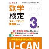 ユーキャンの数学検定3級ステップアップ問題集第3版 (ユーキャンの資格試験シリーズ)