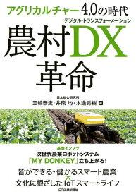 アグリカルチャー4.0の時代 農村DX革命 [ 三輪 泰史、井熊 均、木通 秀樹 ]