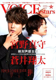 TVガイドVOICE STARS(VOL.11) 特集:宮野真守×蒼井翔太 絶対声優主義 (TOKYO NEWS MOOK)