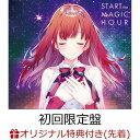 【楽天ブックス限定先着特典】START the MAGIC HOUR (初回限定盤 CD+DVD+グッズ) (2L版ブロマイド付き) [ ラピスリ…