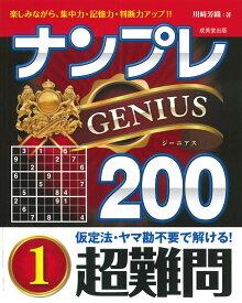 ナンプレGENIUS200 超難問(1) [ 川崎 芳織 ]