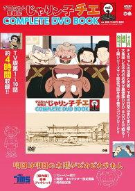 DVD>チエちゃん奮戦記じゃりン子チエCOMPLETE DVD BOOK(vol.1) 明日は明日の太陽がピカピカやねん (<DVD>)