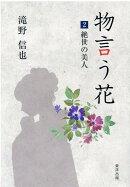 物言う花(2)