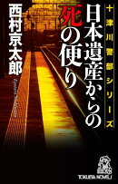 日本遺産からの死の便り