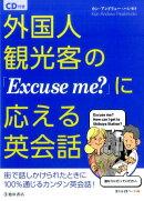 CD付き 外国人観光客の「Excuse me?」に応える英会話