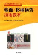 輸血・移植検査技術教本