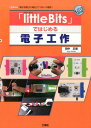「littleBits」ではじめる電子工作 「電子回路」を「磁石」でつないで確認! (I/O books) [ 田中正吾 ]