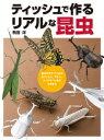 ティッシュで作るリアルな昆虫 基本のカナブンからカブトムシ、アゲハ、トノサマバッタの工作まで [ 駒宮洋 ]