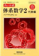 チャート式体系数学2 代数編(中学2,3年生用)4訂版対応