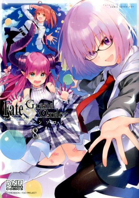 Fate/Grand Orderコミックアンソロジー(8) (IDコミックス DNAメディアコミックス) [ アンソロジー ]