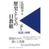 歴史としての日教組(下)