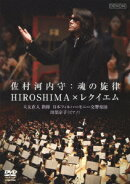 佐村河内守:魂の旋律〜HIROSHIMA × レクイエム