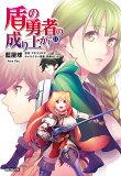 盾の勇者の成り上がり(11) (MFコミックス フラッパーシリーズ)