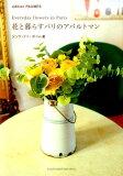 花と暮らすパリのアパルトマン