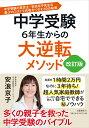 中学受験 6年生からの大逆転メソッド 改訂版 中学受験の救世主・安浪京子先生の 最少のコストで合格をつかむ60の秘策 …