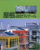 【バーゲン本】屋根の設計ディテール