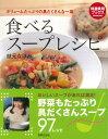 【バーゲン本】食べるスープレシピ (特選実用ブックスCOOKING) [ 特選実用ブックスCOOKING ]