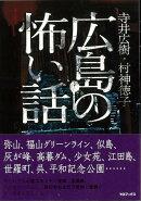 【バーゲン本】広島の怖い話