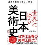 世界に誇る日本美術史