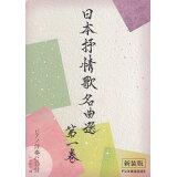日本抒情歌名曲選(第一巻)新装版