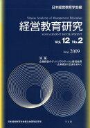 経営教育研究(vol.12 no.2)
