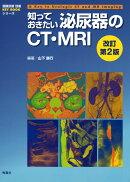 知っておきたい泌尿器のCT・MRI 改訂第2版