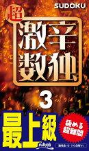 超激辛数独(3)