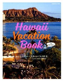 Hawaii Vacation Book for Oahu Lovers おとなスタイル×赤澤かおり&内野亮(Travel Hawaii委員会) (講談社 MOOK) [ 講談社 ]