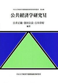 公共経済学研究6