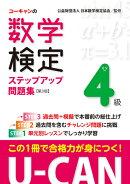 U-CANの数学検定4級ステップアップ問題集【第3版】