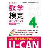 ユーキャンの数学検定4級ステップアップ問題集第3版 (ユーキャンの資格試験シリーズ)