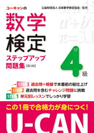 U-CANの数学検定4級ステップアップ問題集【第3版】 (ユーキャンの資格試験シリーズ) [ ユーキャン数学検定試験研究会 ]