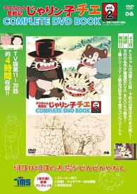 DVD>チエちゃん奮戦記じゃりン子チエCOMPLETE DVD BOOK(vol.2) 明日は明日の太陽がピカピカやねん (<DVD>)