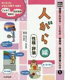 光村の国語場面でわかる!ことわざ・慣用句・四字熟語の使い分け(1)