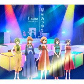劇場版『SHIROBAKO』主題歌「星をあつめて」 [ fhana ]