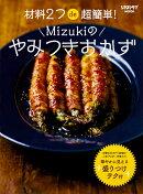 【予約】材料2つde超簡単 Mizukiのやみつきおかず (仮)